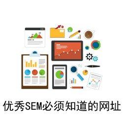 SEM工具