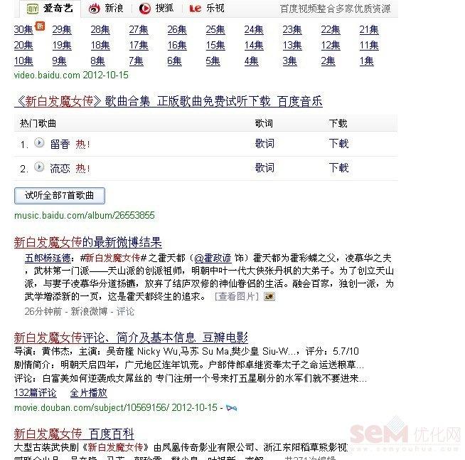 搜索引擎营销之搜索引擎发展的四个阶段