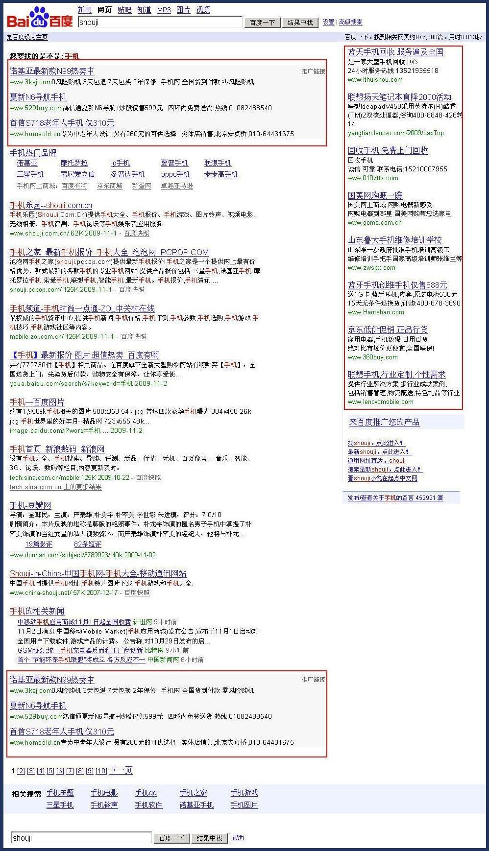 百度搜索推广展现形式