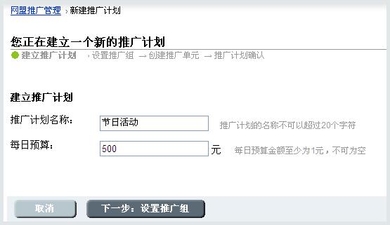 百度网盟推广投放之实施投放