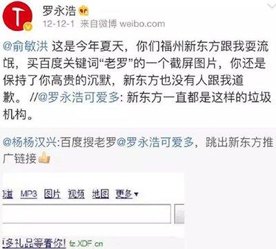 罗永浩致歉SEM竞品投放,是打脸还是无知3