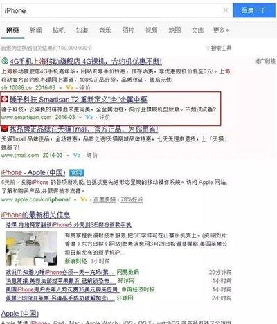 罗永浩致歉SEM竞品投放,是打脸还是无知2