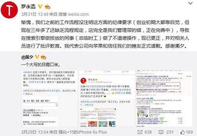 罗永浩致歉SEM竞品投放,是打脸还是无知1