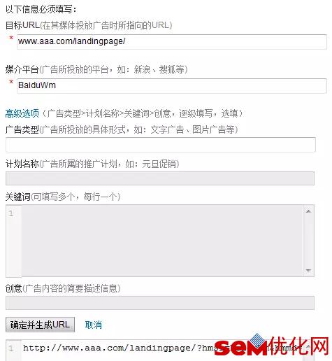 指定广告跟踪分配标记网址