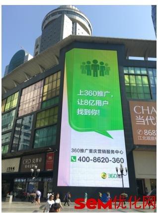 360推广霸屏全国核心商圈,组合拳助力中小企业