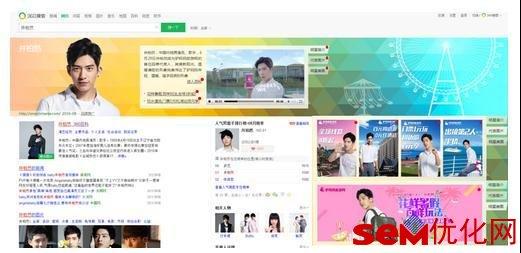 360推广娱乐品牌直达上线 玩出娱乐营销新姿态