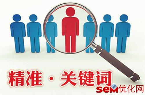 这是每一个SEM&SEO运营者必会的关键词挖掘秘籍
